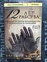12 лет рабства. Реальная история предательства, похищения и силы духа. Соломон Нортап