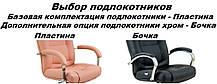 Крісло Дакота Хром механізм Tilt підлокітники Пластина, шкірозамінник Флай-2200 (Richman ТМ), фото 3