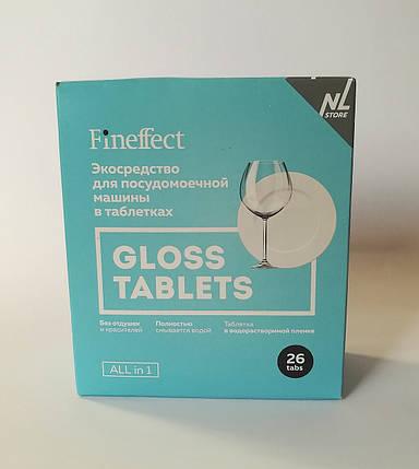 Экотаблетки для посудомоечной машины Fineffect Gloss Tablets 26 шт (1068), фото 2