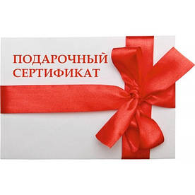 Подарунковий сертифікат.