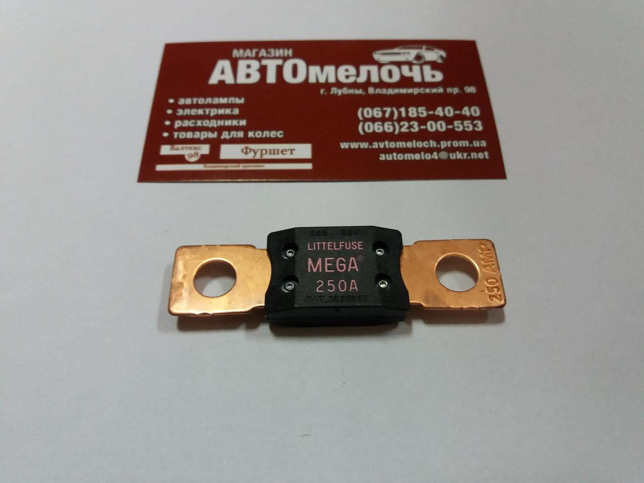 Предохранитель MIDI 250A MEGA Tesla