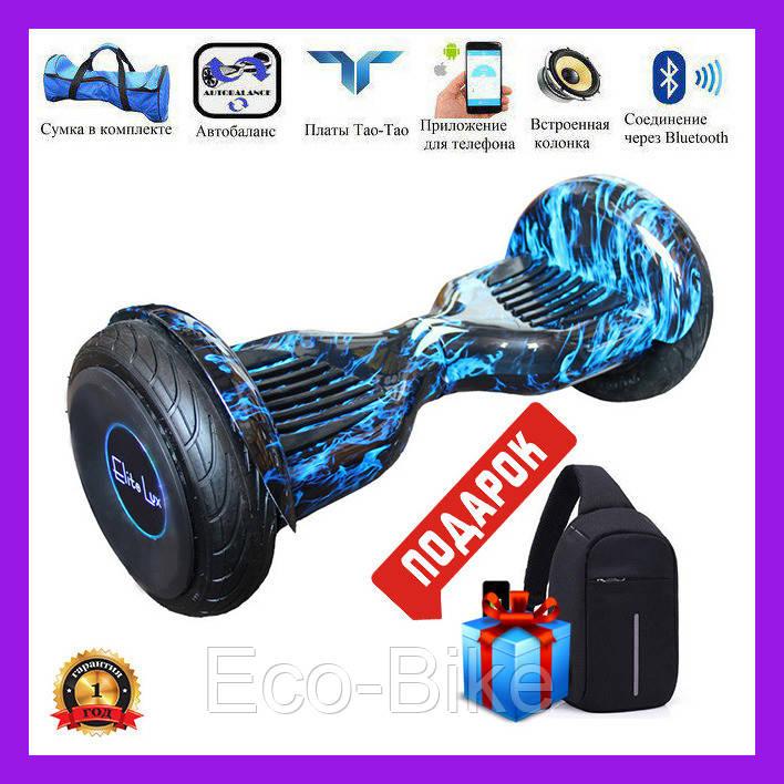 ГИРОСКУТЕР SMART BALANCE 10.5 дюймов Wheel СИНЕЕ ПЛАМЯ (Blue Fire) TaoTao APP автобаланс, гироборд