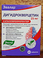 Дигидрокверцетин Эвалар № 60 - для сердца, сосудов, капилляров, вязкость крови в норме! 60 табл