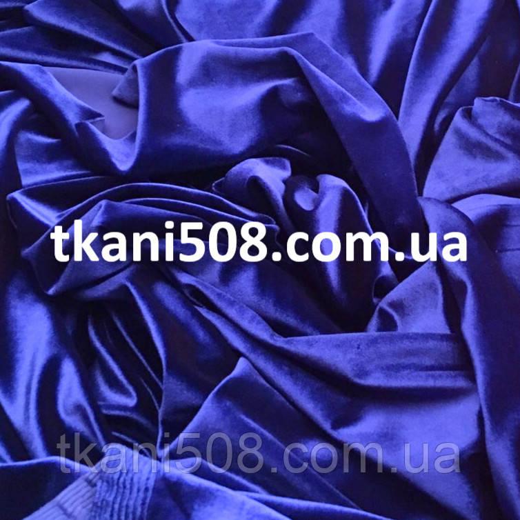 Оксамит тканина Електрик