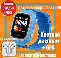 Оригинал! Детские смарт часы Q90 с GPS трекером, сенсорный дисплей. Бесплатная доставка + подарок