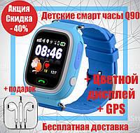 Оригинал! Детские GPS часы Q90 сенсорный цветной дисплей. Бесплатная доставка + подарок, фото 1