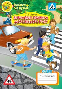 Вивчаємо правила дорожнього руху. Зошит. Будна Т.Б.