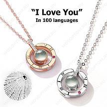 Кулон Я тебя люблю на 100 языках мира, I love you, фото 2