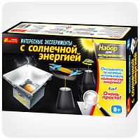 Набор «Интересные эксперименты с солнечной энергией»