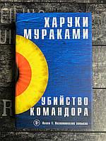 Убийство Командора. Книга 1. Возникновение замысла. Харуки Мураками