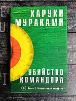 Убийство Командора. Книга 2. Ускользающая метафора. Харуки Мураками