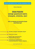 План роботи закладу дошкільної освіти, фото 1