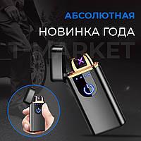 Сенсорная зажигалка. Подарочная упаковка. Зажигалка юсб с двойной дугой. USB проводок в подарок!!!