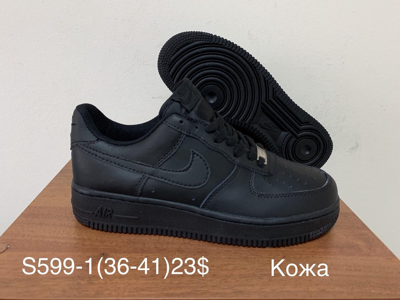 Кроссовки подросток Nike Air Force оптом (36-41)