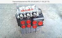 Гидрораспределитель Р80-3/4-222 (МТЗ)