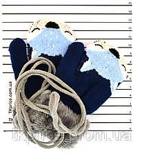 Детские шерстяные варежки на меху с веревочкой  - длина 12 см, фото 2