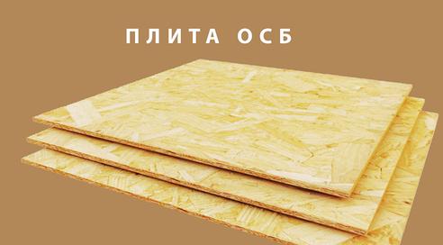 ОСБ Плита (OSB-3)