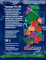 Фунгіцид Ацидан (аналог Ридоміл Голд) 50г