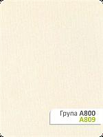Тканина для рулонних штор А 809