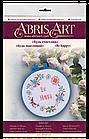 Набор для вышивки крестом Будь счастлив (15 см х 15 см) Абрис Арт AHM-001, фото 2