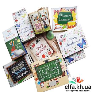 Шоколадые набори, подарунки вчителям