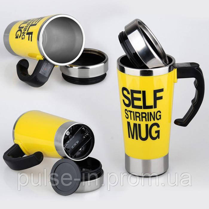 Кружка мешалка Self Stirring Mug Yellow Высокая