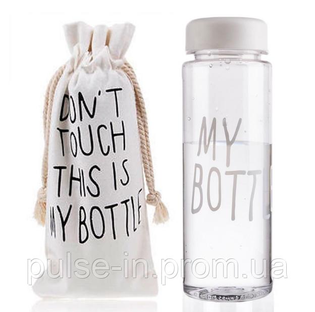 Бутылка для воды My Bottle в чехле White