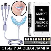 Система для отбеливания зубов США Домашний набор Капа, лампа и гель для отбеливания зубов