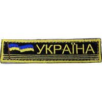 Нашивка PROFITEX Україна з флагом (90311)
