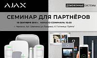 Семинар Ajax Systems и Домофонные системы для партнеров в Черкассах