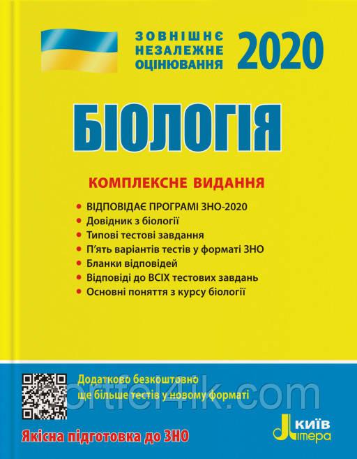 ЗНО 2020 Біологія. Комплексна підготовка до ЗНО. Біда О.А., Дерій С.І., Ілюха О.В. та ін