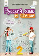 Учебник. Русский язык и чтение 2 класс 1 часть. И.Н. Лапшина, Зорька Н.Н.