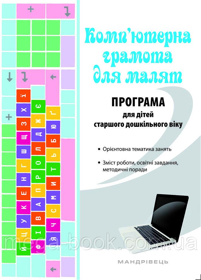 Комп'ютерна грамота для малят. Парціальна програма для дітей старшого дошкільного віку