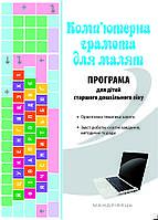 Комп'ютерна грамота для малят. Парціальна програма для дітей старшого дошкільного віку, фото 1