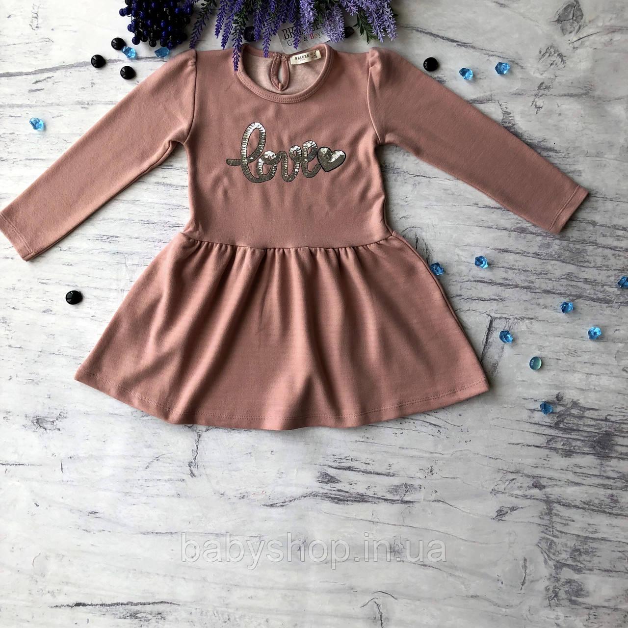 Плотное детское платье Breeze для девочки 171. Размер  116 см (6 лет), 128 см (8лет), 134 см, 140 см