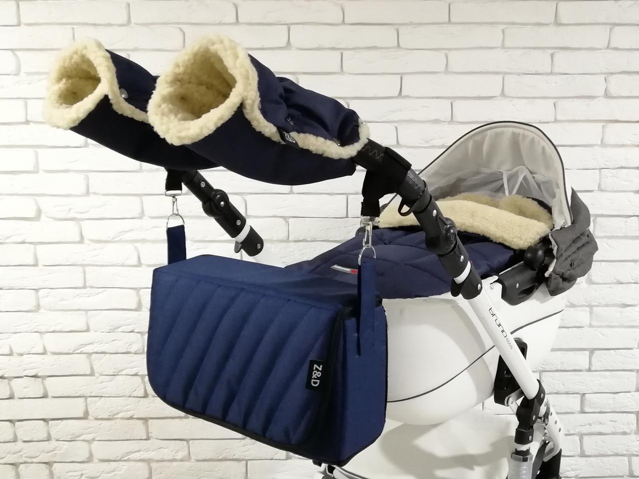 Комплект зимний Конверт, рукавички и сумка-пеленатор Z&D New (Синий)
