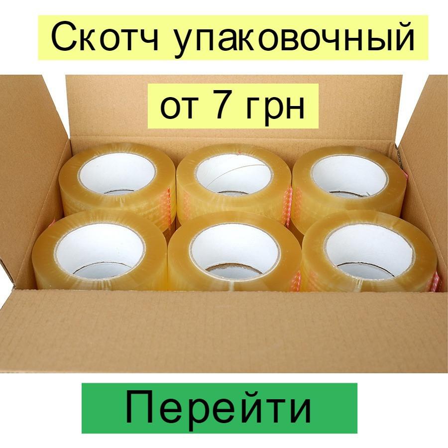 Скотч упаковочный - ЖМИ
