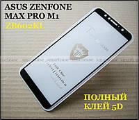 Защитное стекло 5d полный клей для Asus Zenfone Max Pro M1 Zb602KL X00td от Mietubl, олеофобное 0,26 мм