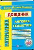 Математика. Довідник для підготовки до ЗНО 2020. Капіносов А.