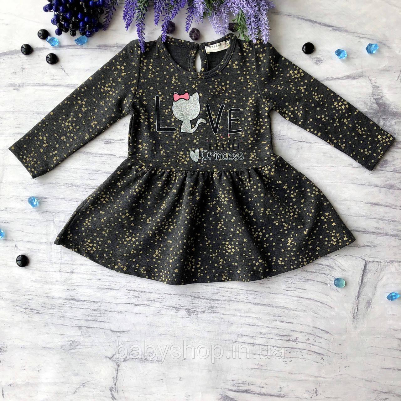 Платье на девочку Breeze 175. Размер  80 см, 92 см,  104 см