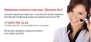 Звоните нам из России!