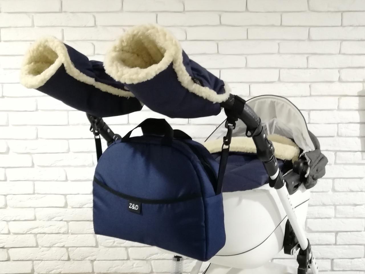 Комплект зимний Конверт, рукавички и сумка Z&D New (Синий)