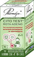 CITO TEST®  ROTA-ADENO - швидкий тест для визначення антигенів збудника рота- та аденовір.інф. (фек)