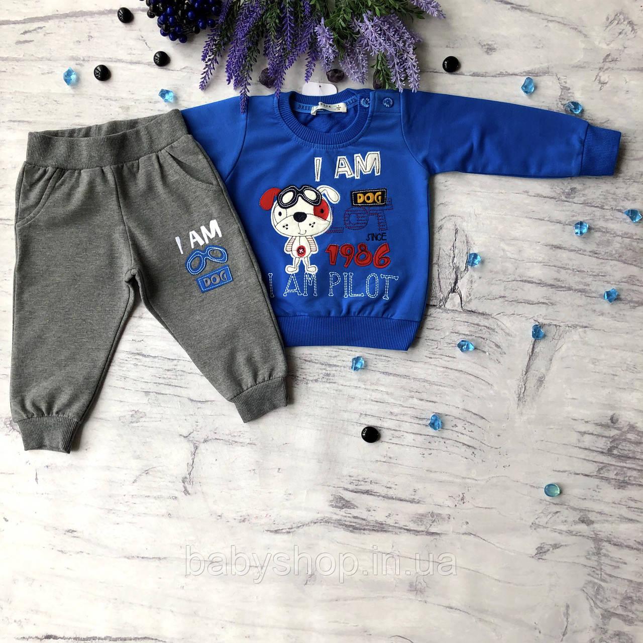 Синий костюм на мальчика Breeze 212. Размер 74 см (9мес), 80 см, 86 см, 92 см (2 года), 98 см (3 года)