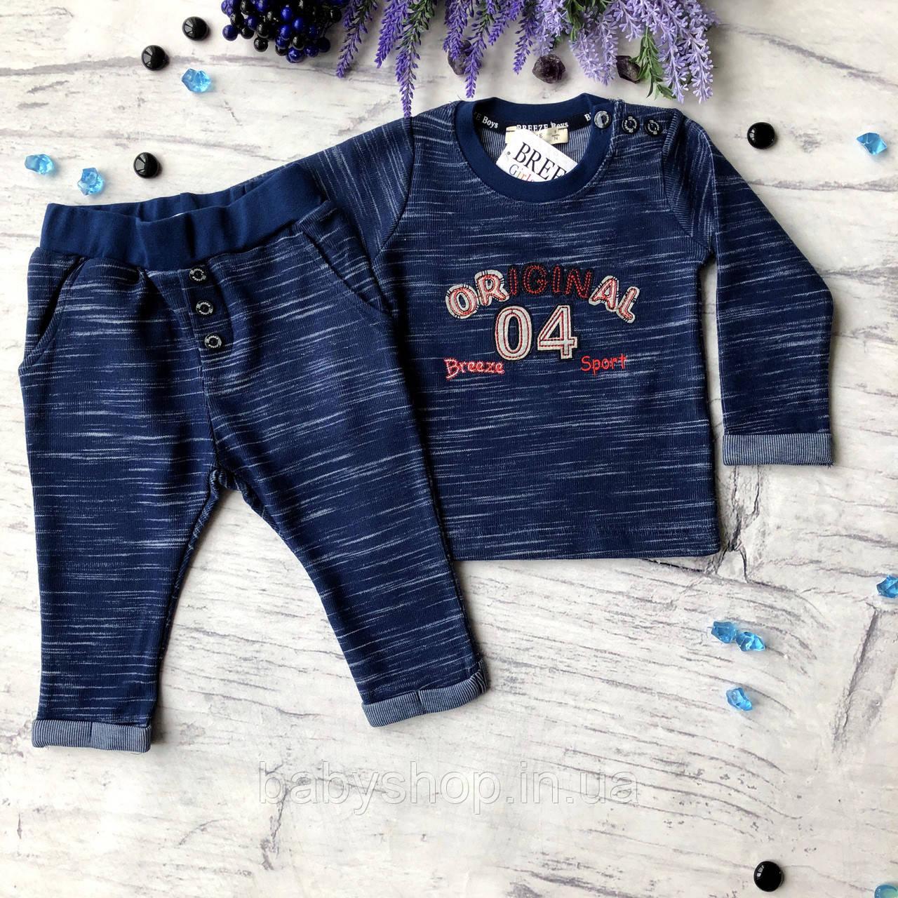 Синий костюм на мальчика Breeze 213. Размер 74 см (9мес), 80 см, 98 см (3 года)