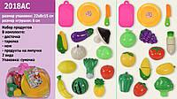 Овощи и фрукты 2 вида, делятся пополам, с досточкой, ножом, в сумке 23*14*8см /96-2/ (2018AC)