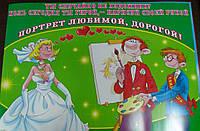 Свадебный плакат картонный (С-П-к-5)