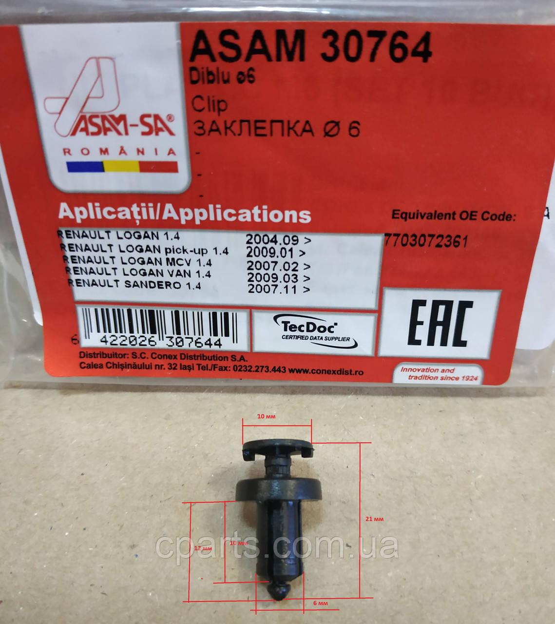 Кліпса кріплення подкрылка Renault Sandero (Asam 30764)(середня якість)