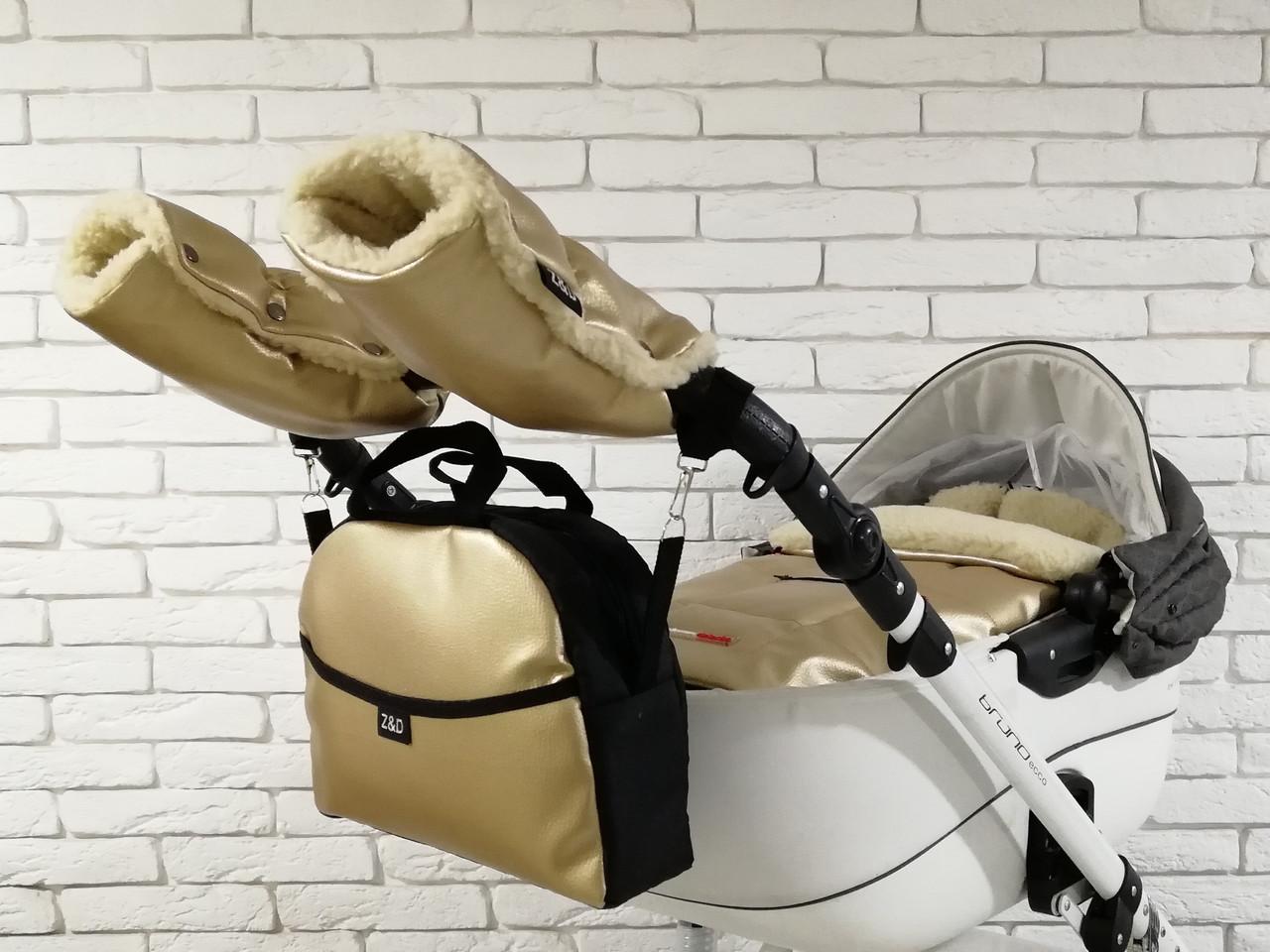 Комплект зимний Конверт, рукавички и сумка Z&D New Еко кожа (Золотой)