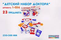 """Детский набор """"Маленький доктор"""" 23 дет. в п/э МР /24/ (1-036)"""